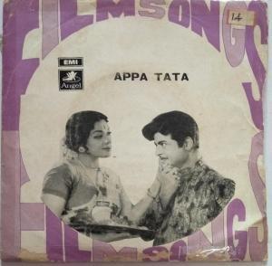 Appa Tata Tamil Film EP Vinyl Record by V.Kumar www.mossymart.com