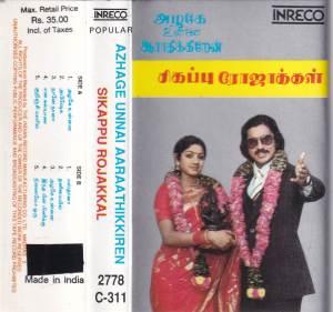 Azhage Unnai Aarathikkiren - Sigappu Rojakkal - Tamil Audio Cassette by Ilayaraaja - www.mossymart.com