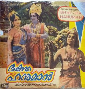 Bhaktha hanuman Malayalam Film EP Vinyl Record by V.Dakshinamoorthi www.mossymart.com