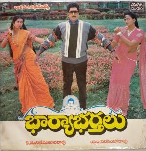 Bharya Bhartalu Telugu Film LP Vinyl Record by Chakravarthy www.mossymart.com