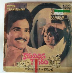 Caru Didina Kaapuram Telugu Film EP Vinyl Record by Sathyam www.mossymart.com