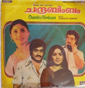 Chandra Bimbam Malayalam Film Super 7 EP Vinyl Record by Shankar Ganesh www.mossymart.com
