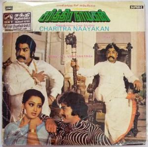 Charitra Naayakan Tamil Film EP Vinyl Record by M.S.Viswanathan www.mossymart.com