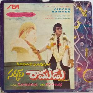 Circus Ramudu Telugu Film EP Vinyl Record by K.V.Mahadevan www.mossymart.com