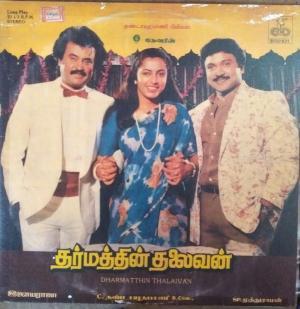 Dharmathin Dhalivan Tamil Film LP Vinyl Record by Ilayaraja www.mossymart.com
