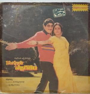 Dongagaaru swagatham Telugu Film LP Vinyl Record by Chakravathy www.mossymart.com
