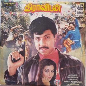 Dravidan Tamil Film LP Vinyl Record by M.S.Viswanathan www.mossymart.com