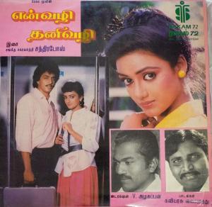 En vazhi Thani Vazhi Tamil Film LP Vinyl record by Chandrabose www.mossymart.com