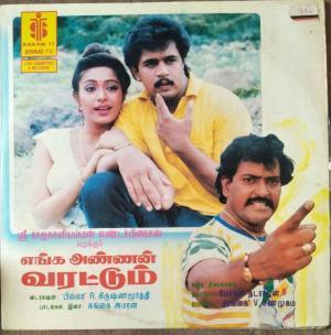 Enga Annan Varattum Tamil film LP vinyl Record by Gangai Amaren www.mossymart.com