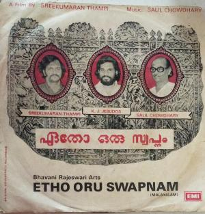 Etho Oru Swapnam Malayalam Film EP Vinyl Record by Salil Chowdhury www.mossymart.com