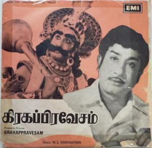 Grahappravesam Tamil Film EP Vinyl Record by M.S.Viswanathan www.mossymart.com