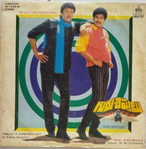 Guru Sisyulu Telugu Film LP Vinyl Record by Ilaiyaraja www.mossymart.com