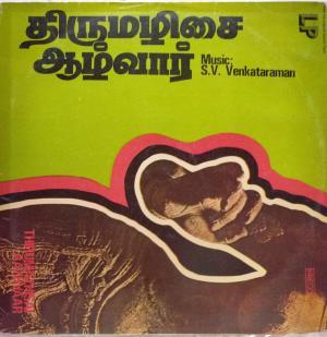 Hindu Devotinal LP Vinyl Record www.mossymart.com