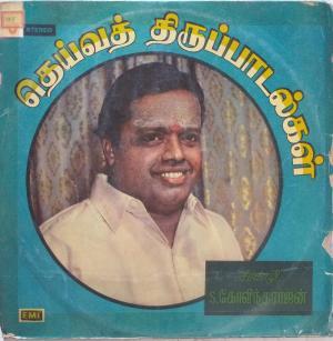 Hindu Devotional songs LP Vinyl Record By Seerkazhi Govindarajan www.mossymart.com 2.