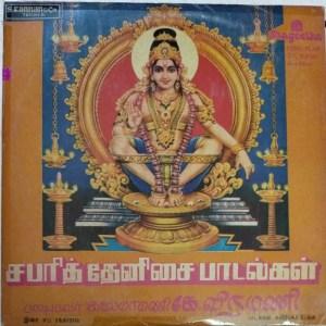Hindu Devotional songs LP Vinyl Record by K Veeramani www.mossymart.com