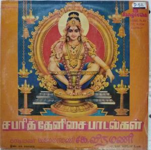 Hindu Devotional songs Tamil LP Vinyl Record by K Veeramani www.mossymart.com