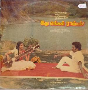 Idhu Engal Rajyam Tamil FIlm Lp Vinyl Record by Chandrabose www.mossymart.com