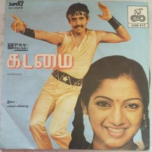 Kadamai Tamil Film EP Vinyl Record by Shankar Ganesh www.mossymart.com
