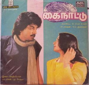 Kai Nattu Tamil Film LP Vinyl Record by chandrabose www.mossymart.com