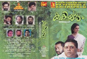 Kaliyattam - Malayalam Audio Cassette by Ilayaraaja - www.mossymart.com