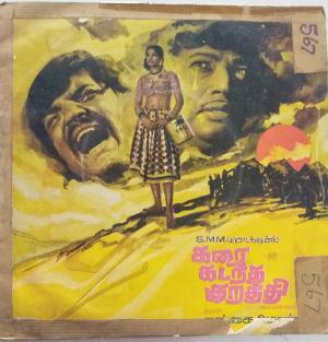 Karai Kadantha Kurathi Tamil Film EP Vinyl Record by Gangai Amaren www.mossymart.com