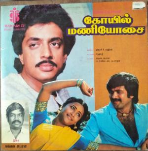 Koil Maniosai Tamil Film LP Vinyl Record by Gangai Ameran www.mossymart.com
