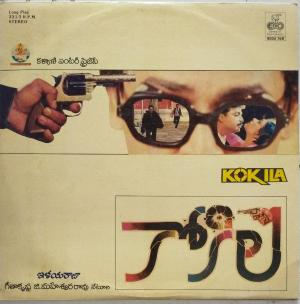 Kokila Telugu Film LP vinyl Record by Ilaiyaraja www.mossymart.com