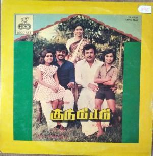 Kudumbam Tamil Film LP Vinyl Record by Gangai Ameran www.mossymart.com