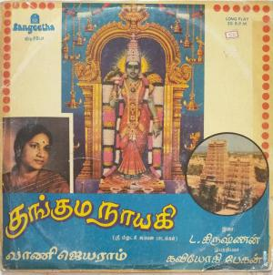 Kumkuma Naayagi Devotiona Tamil songs LP Vinyl Record by Vani Jayaram www.mossymart.com 2.
