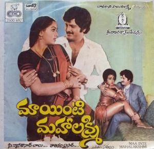 Maa Inte Mahalakshmi Telugu Film Super 7 EP Vinyl Record by Sathyam www.mossymart.com