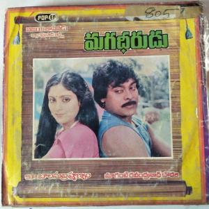 Magadheerudu Telugu Film EP Vinyl Record by S.P.Balasubramaniyam www.mossymart.com