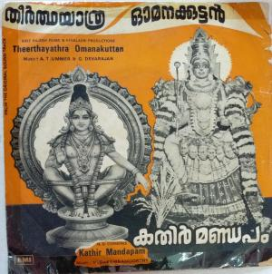 Malayalam Hindu Devotional Songs EP Vinyl Record www.mossymart.com