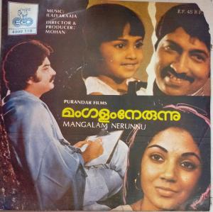 Mangalam Nerunnu Malayalam Film EP Vinyl Record by Ilaiyaraja www.mossymart.com