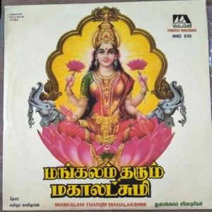 Mangalam Tharum Mahalaxmi Tamil Hindu Devotional songs LP Vinyl Record www.mossymart.com