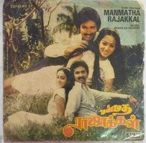 Manmatha Rajakkal Tamil Film EP Vinyl Record by Shankar Ganesh www.mossymart.com