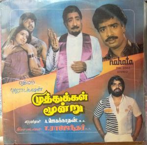 Muthukal Mundru Tamil Film LP Vinyl Record by T.Rajendar www.mossymart.com