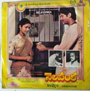 Nelavanka Telugu Film EP Vinyl Record by Ramesh Naidu www.mossymart.com