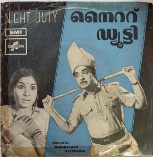 Nighty Duty Malayalam Film EP Vinyl Record by V.Dakshinamoorthi www.mossymart.com