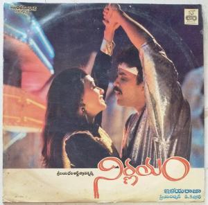 Nirnayam Telugu Film LP Vinyl Record by Ilayaraja www.mossymart.com