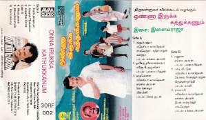 Onna Irukka Kathukkanum - Tamil Audio Cassette by Ilayaraaja - www.mossymart.com
