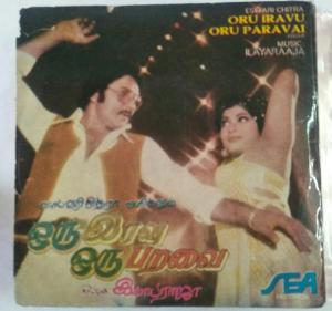 Oru Iravu Oru Paravai Tamil Film EP Vinyl Record by Ilaiyaraja www.mossymart.com