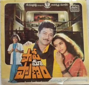 Paape Maa Praanam Telugu Film LP Vinyl Record by Raj Koti www.mossymart.com