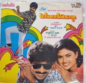 Pachai Kodi Tamil Film LP Vinyl Record by Gangai Amaren www.mossymart.com