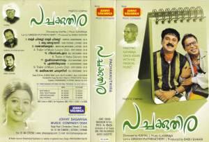 Pachakkuthira - Malayalam Audio Cassette by Ilayaraaja - www.mossymart.com