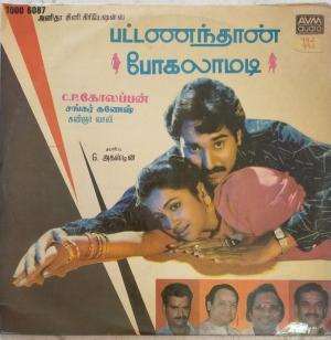 Pattanam Pogalamadi Tamil Film Lp Vinyl Record by Shankar Ganesh www.mossymart.com