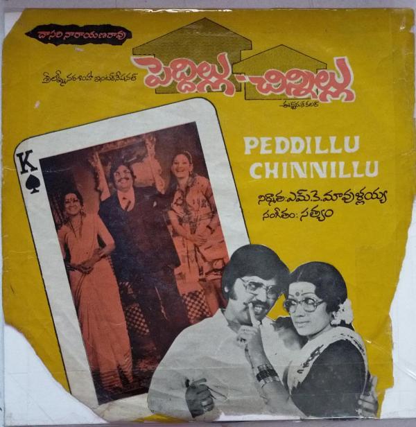 Peddillu Chinnillu Telugu Film EP Vinyl Record by Sathyam www.mossymart.com