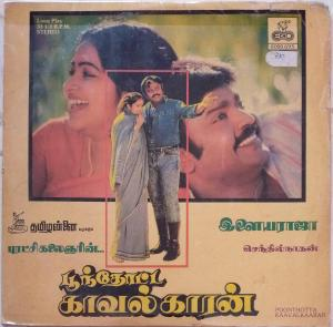 Poonthotta Kavalkaaran Tamil Film LP Vinyl Record by Ilaiyaraja www.mossymart.com