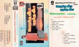Porantha Veeda Puguntha Veeda - Tamil Audio Cassette by Ilayaraaja - www.mossymart.com