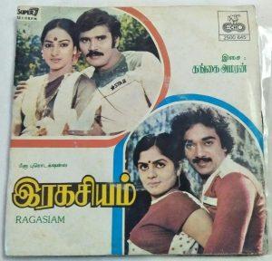 Ragasiyam Tamil Film Super 7 EP Vinyl Record by Gangai Amaren www.mossymart.com