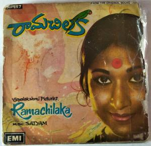 Ramachilaka Telugu Film EP Vinyl Record by Sathyam www.mossymart.com